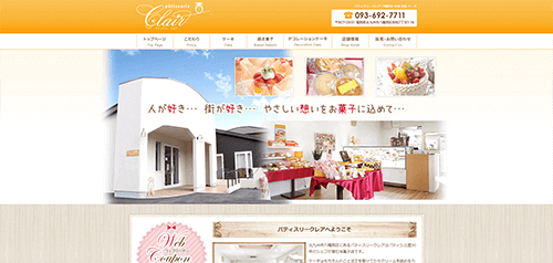 patisserie Clair(パティスリー クレア)